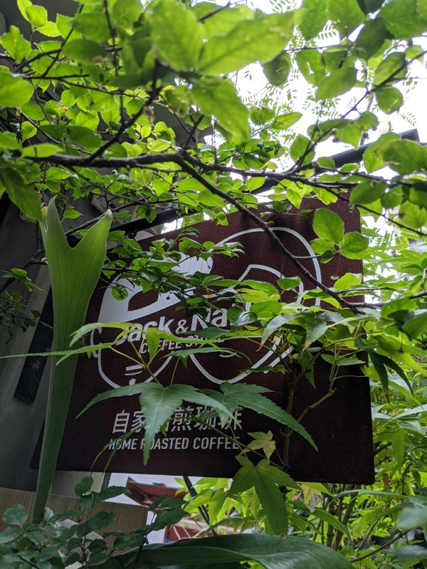 jacknnanacoffee01 大安-Jack & Nana Coffee密巷日式氣氛 手沖好好喝