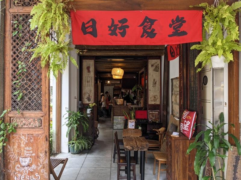 daygood08 大同-日好食堂  日日是好日 百年建築裡裡外外好中式