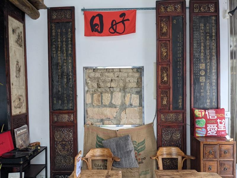 daygood09 大同-日好食堂  日日是好日 百年建築裡裡外外好中式