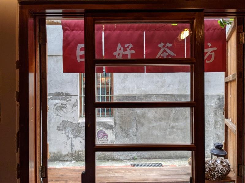 daygood12 大同-日好食堂  日日是好日 百年建築裡裡外外好中式
