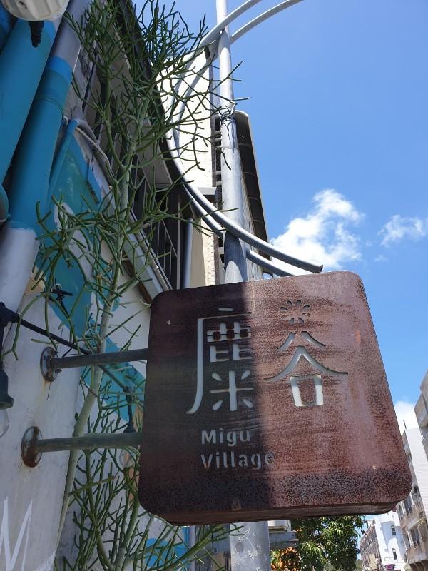 miguvillage2202 恆春-麋谷Migu village在碾米廠吃飯喝咖啡