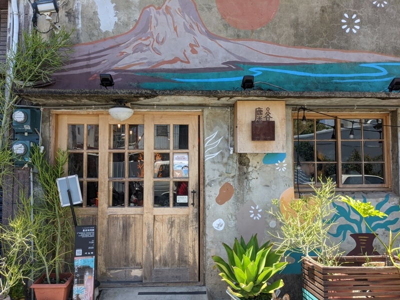 miguvillage2204 恆春-麋谷Migu village在碾米廠吃飯喝咖啡
