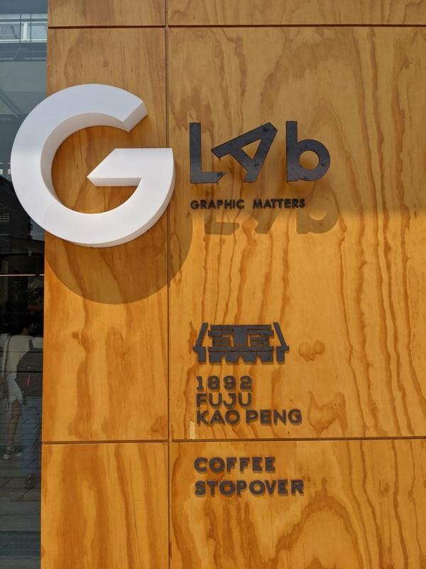 glabstopover01 台中西區-中島GLAB*Coffee Stopover古蹟中的文創 來一杯咖啡經典在府儒考棚