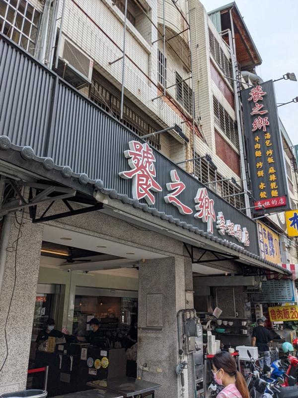 tao01 台中西區-饕之鄉 李姊的店 半價版鼎泰豐 2021米其林必比登入選