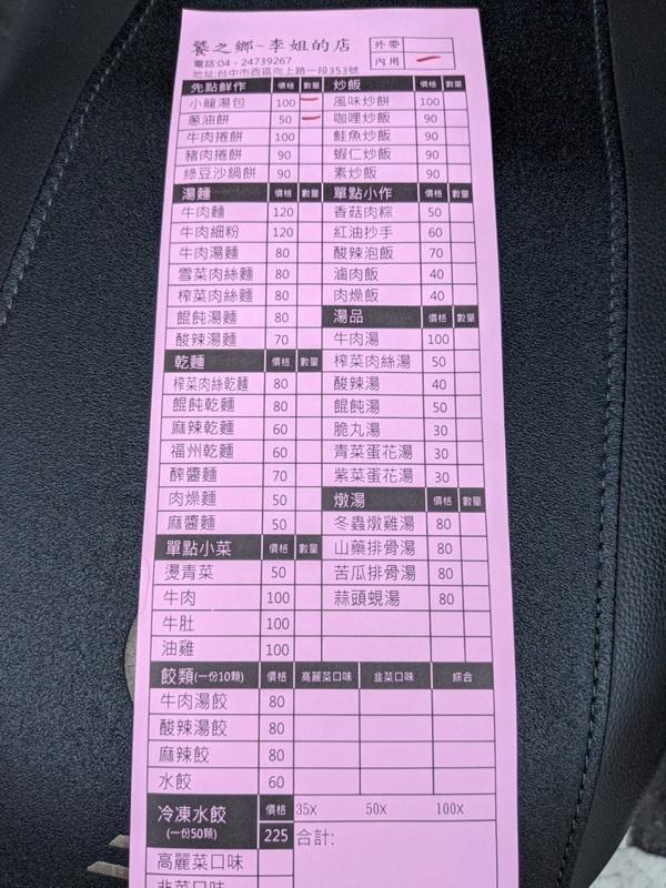 tao04 台中西區-饕之鄉 李姊的店 半價版鼎泰豐 2021米其林必比登入選