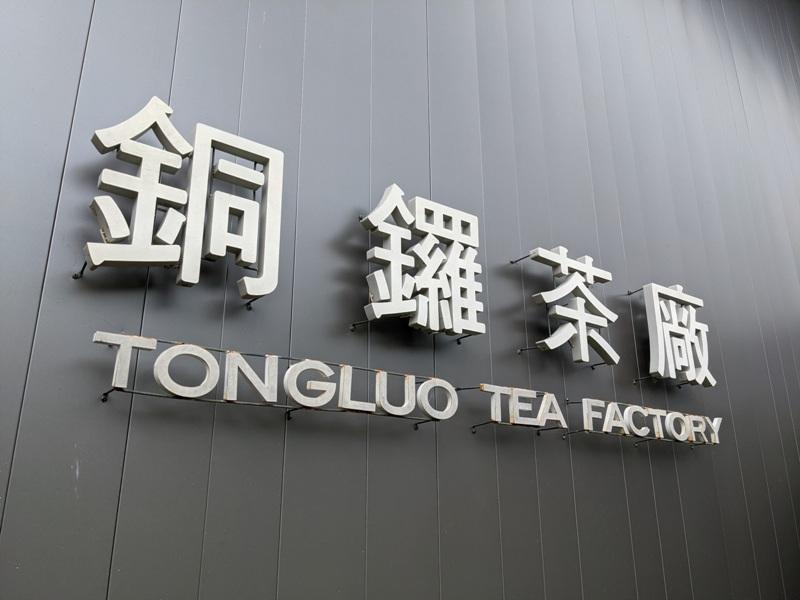 tongluoteafactory01 銅鑼-銅鑼茶廠 日式茶廠 山景茶園滿是緑意