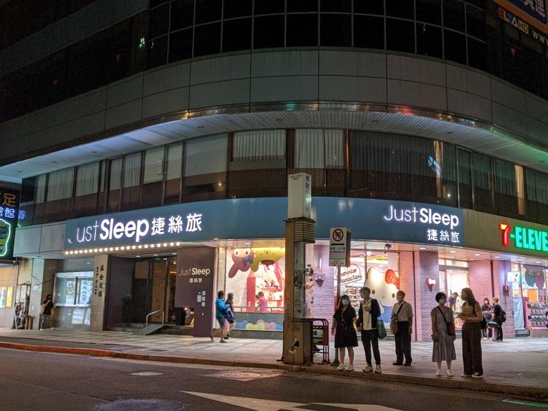 justsleepximen01 中正-捷絲旅 西門捷運站旁交通超便利