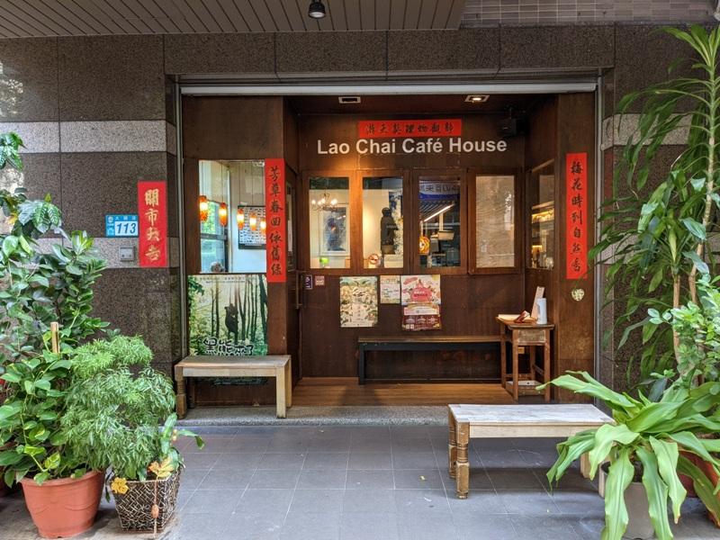 oldchai01 三峽-老柴咖啡館 台北大學旁底蘊深厚的咖啡館