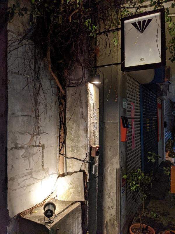 akacafe01 大同-AKA Cafe巷弄中的神祕感 調酒好看爽口 熱紅酒暖心 愛爾蘭咖啡驚豔